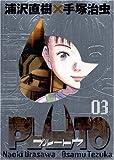 PLUTO (3) 【豪華版】 (ビッグコミックススペシャル)