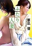 ふたり人妻 (徳間文庫)