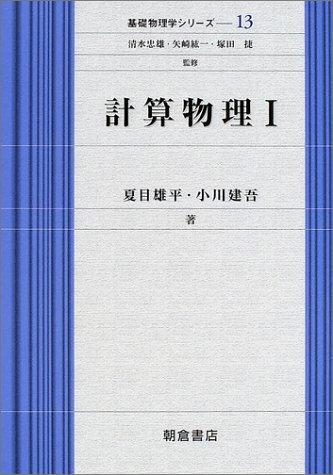 計算物理〈1〉   基礎物理学シリーズ―13
