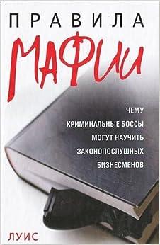 Book Pravila mafii