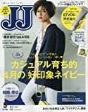 JJ(ジェイジェイ)増刊 2017年 05 月号 [雑誌]: JJ(ジェイジェイ) 増刊