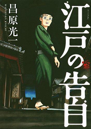Download Edo no kokuhaku. pdf epub