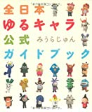 全日本ゆるキャラ公式ガイドブック