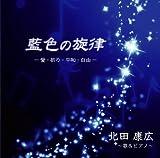 『藍色の旋律-愛・祈り・平和・自由-』