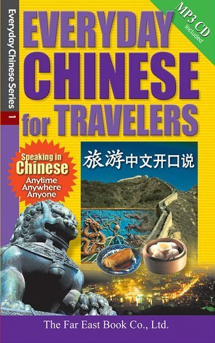Download Everyday Chinese for Travelers (Chinese Edition) by Teh-ming Yeh (2007-11-20) PDF ePub fb2 ebook