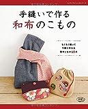手縫いで作る和布のこもの (レディブティックシリーズno.4219)