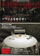 料理通信 2006年7月 [最上級顧客 ソワニエをめさせ!][月刊ランティエ 7月号別冊]