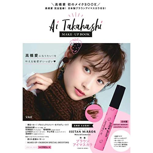 AI TAKAHASHI MAKE-UP BOOK 画像