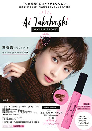 AI TAKAHASHI MAKE-UP BOOK 画像 A
