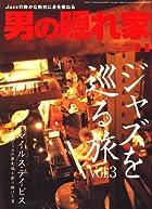 男の隠れ家 2008年 11月号 [雑誌]