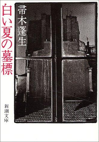 白い夏の墓標 (新潮文庫)