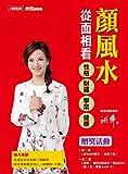�風水:從�相看性格�財��事業��康 (Chinese Edition)
