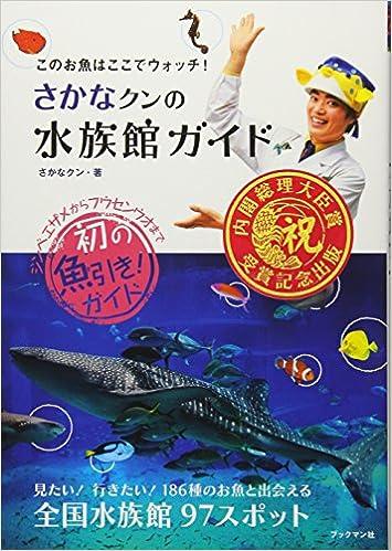 さかなクンの水族館ガイド (この...