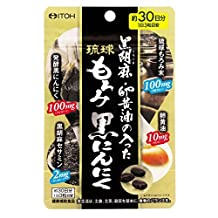 ItohKanpo Ryukyus moromi black rice with black sesame and egg yolk oil About 30 days 90 grains in Japan
