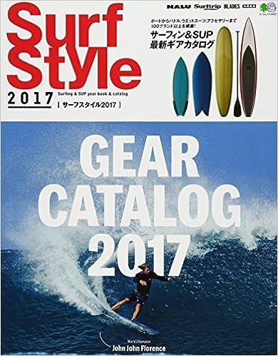 Surf Style 2017 (エイムック 3692)
