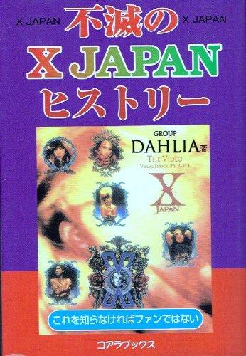 不滅のX JAPANヒストリー―これを知らなければファンではない