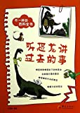 img - for Not the same encyclopedia : Listen to speak dinosaur thing of the past(Chinese Edition) book / textbook / text book