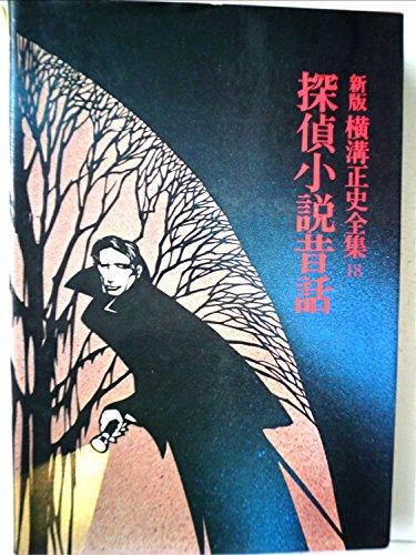横溝正史全集〈18〉探偵小説昔話 (1975年)