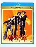 俺たちの旅 Vol.4 [Blu-ray]
