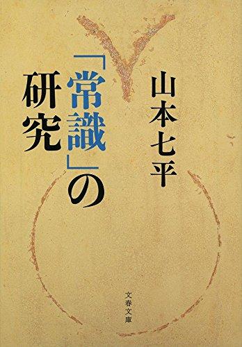 新装版 「常識」の研究 (文春文庫)