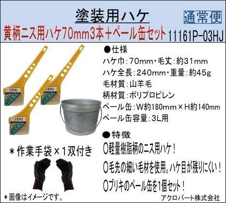 ペール缶付き黄柄ニス用ハケ70mm巾3本(作業手袋付き)通常便