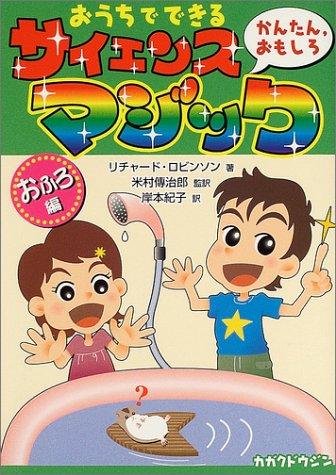 """Read Online OÌ""""chi de dekiru kantan omoshiro saiensu majikku. ofurohen pdf epub"""