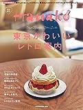 Hanako特別編集 東京かわいいレトロ案内 (マガジンハウスムック)