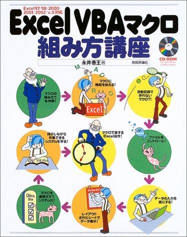 Excel VBA マクロ  組み方講座 Excel97/98/2000/2001/2002/VX対応