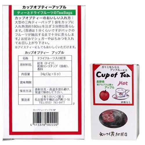 Eikokuya fruit tea assortment