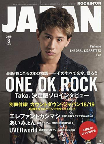 ロッキング・オン・ジャパン 2019年 03 月号 [雑誌]