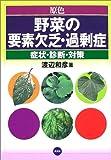 原色 野菜の要素欠乏・過剰症―症状・診断・対策