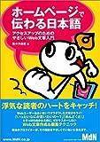ホームページで伝わる日本語―アクセスアップのためのやさしいWeb文章入門