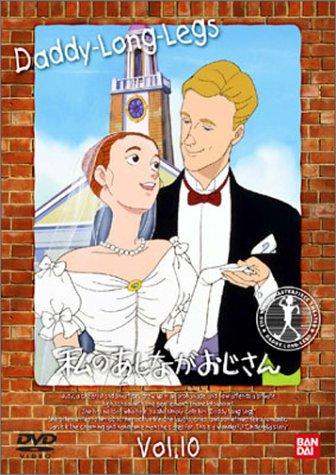 私のあしながおじさん(10) [DVD]