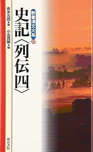 新書漢文大系 37 史記〈列伝四〉