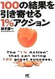 100の結果を引き寄せる1%アクション