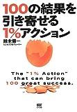 「100の結果を引き寄せる1%アクション」鈴木 領一