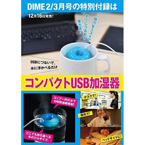 DIME 2020年2月・3月号 付録