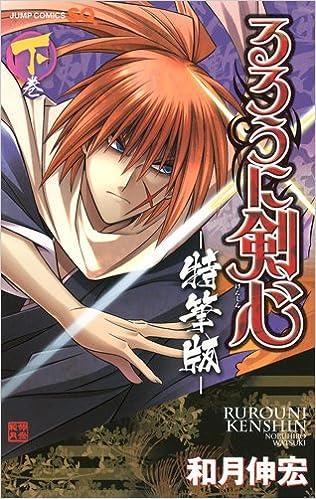 るろうに剣心─特筆版─ 上下巻 [Rurouni Kenshin – Tokuhitsuban Joukan+Gekan]