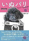 いぬパリ (madame FIGARO BOOKS)