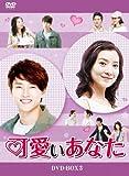 [DVD]可愛いあなた DVD-BOX3