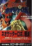 Shin Getter Robo VS Neo Getter Robo <under> (Kadokawa Sneaker Bunko) (2001) ISBN: 4044119058 [Japanese Import]