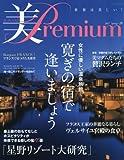 美Premium(プレミアム)(20) 2017年 05 月号 [雑誌]: 季刊プリ*フラ 増刊