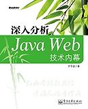 深入分析Java Web技术内幕