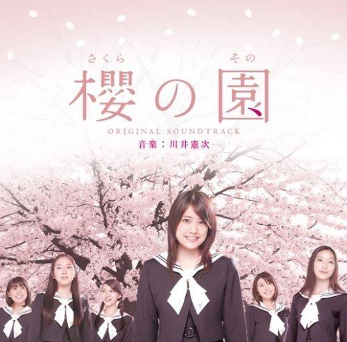 Sakura No Sono / O.S.T.