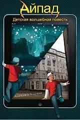 Ajpad - Detskaja Volshebnaja povest' (Russian Edition) Paperback