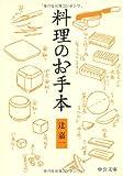 料理のお手本 (中公文庫―BIBLIO (B18-24))