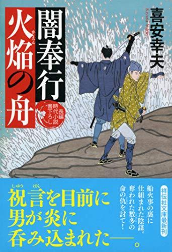 闇奉行 火焔の舟 (祥伝社文庫)