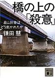 橋の上の「殺意」 <畠山鈴香はどう裁かれたか> (講談社文庫)