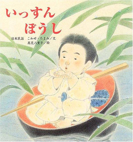 Issun-boushi in Japanese