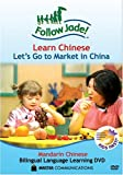 Follow Jade! Learn Chinese: Let's Go To Market in China bilingual language learning DVD